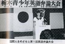 一般社団法人 栃木青年会議所  栃木 JC JAYCEE